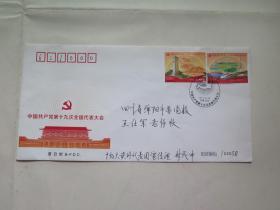 中国共产党第十九次全国代表大会 首日封
