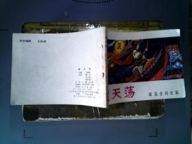 连环画 说岳全传之五《黄天荡》