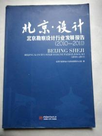 北京设计:北京勘察设计行业发展报告2010-2011