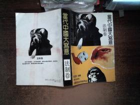 当代中国大写意 法制卷  有黄点