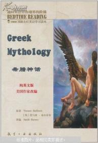 希腊神话 英文版