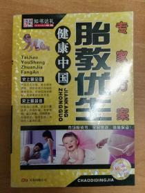 胎教优生专家方案(健康中国)