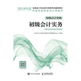 初级会计实务 专著 全国会计专业技术资格考试命题研究中心编著 chu ji kuai j