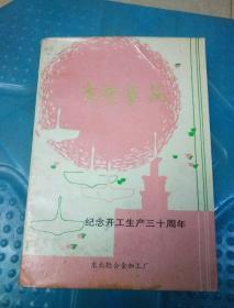 东轻艺苑(纪念开工生产三十周年)