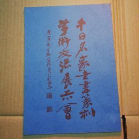 中日名家书画篆刻学术交流展示会