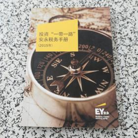 """投资""""一带一路""""安永税务手册(2015年)"""