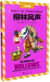柳林风声-影响孩子一生的.世界经典文学名著金库-注音彩图版