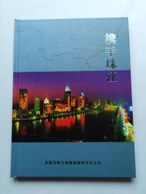 携手珠江——首届泛珠三角省会城市市长论坛  邮票册