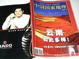中国国家地理 2002年10月号 总第504期(有附赠)云南地图一张