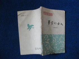 【东风文学小丛书】平常的女人(杜鹏程,1964)