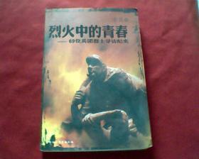 烈火中的青春—69位兵团烈士寻访纪实(签名本)