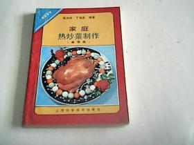家庭热炒菜制作..禽蛋类