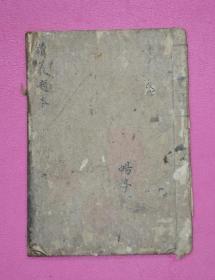 民国手抄本5 (字体工整,少见)