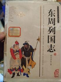 东周列国志