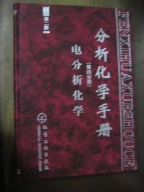 分析化学手册 (第四分册 电分析化学) [第二版