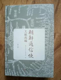 朝鲜通信使文献选编(第五册)