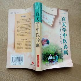 中医百日通丛书《一百天学中医诊断》