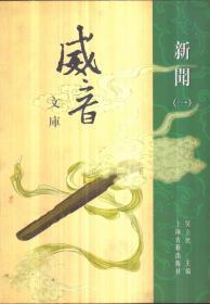 威音文库 新闻 图画(全三册)