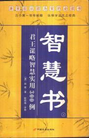 智慧书:君王谋略智慧实用300例(上下)