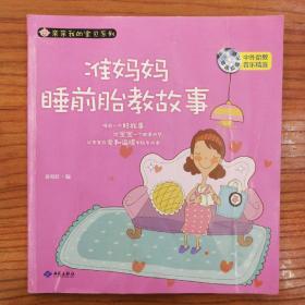 准妈妈睡前胎教故事 (含光盘)