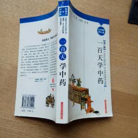 中医百日通丛书《一百天学中药》
