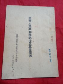 中华人民共和国惩治反革命条例
