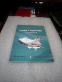 人人健康公益巡讲中国行:高血压防治读本