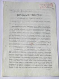 """山西省新绛县""""我们是如何进行(肃反)调查工作的""""-山西省新绛县委""""薛光夏""""(1957年)【复印件.不退货】."""