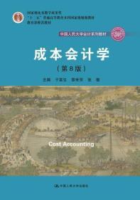 成本会计学(第8版)(中国人民大学会计系列教材) 正版  于富生 黎来芳 张敏  9787300256665