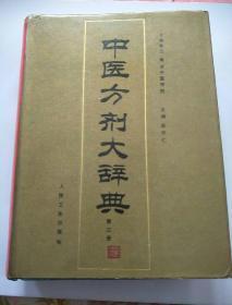 中医方剂大辞典(第三册)