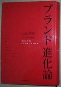 日文原版书 ブランド进化论 [単行本] 山田敦郎 日本企业品牌商标管理
