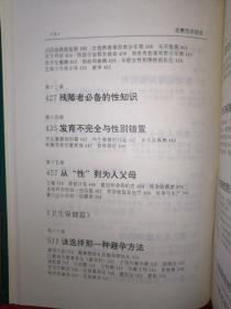 名家经典:金赛性学报告-二十世纪最具影响力的性学权威(中文全译本)精装珍藏本版 764页大厚册