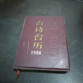 古诗台历1986