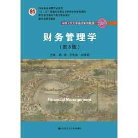财务管理学 正版  荆新 王化成 刘俊彦  9787300257198