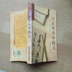 中医百日通丛书《一百天学开中药方》