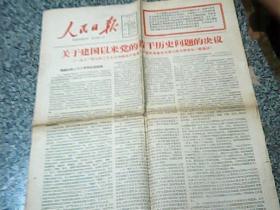 人民日报 1981年7月1日  1-8版  关于建国以来党的若干历史问题的决议