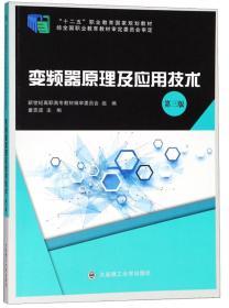 变频器原理及应用技术(第三版) 9787568515290