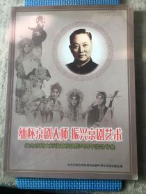 京剧艺术家张君秋八十五诞辰纪念