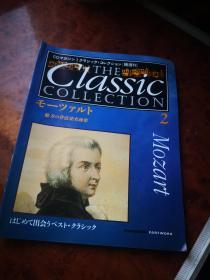 买满就送 Classic collection隔周刊 音乐家经典 N.2 音乐家莫札特和他的部分乐谱,仅14页哦