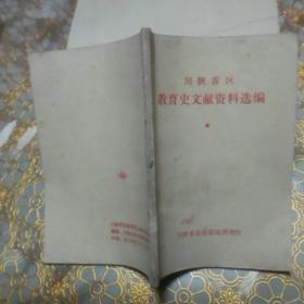 川陕苏区教育史文献资料选编