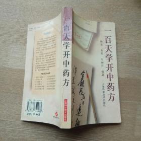 中医百日通丛书 《一百天学开中药方》