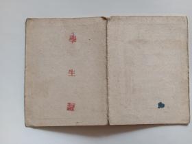 绥远省立归绥师范学校学生证  中华民国38年