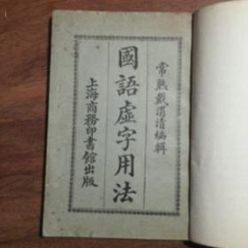 国语虚字用法(民国十年第四版)