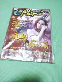 电脑游戏新干线2011年6月