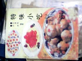 特味小吃200例 白军厚 汪 苏编著 中国农业出版社 1995年一版一印