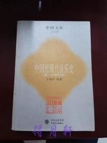 《中国近现代音乐史》(中国文库 艺术类)汪毓和编著 人民音乐出版社2005年一版一印
