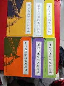 华北交通邮政史料选编 1937-1949 【第13/14/18/19/20/21/辑】6本和售