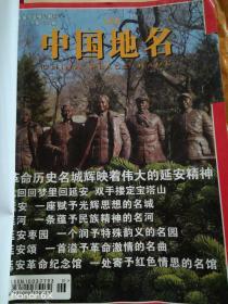 中国地名 2011年1-12期,馆藏J