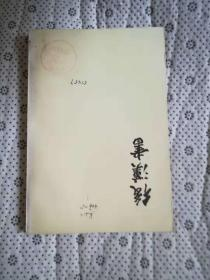 后汉书 第五册