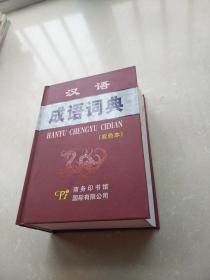 汉语成语词典(双色本)